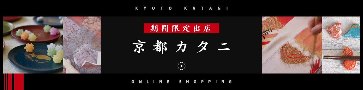 期間限定出店 京都カタニ