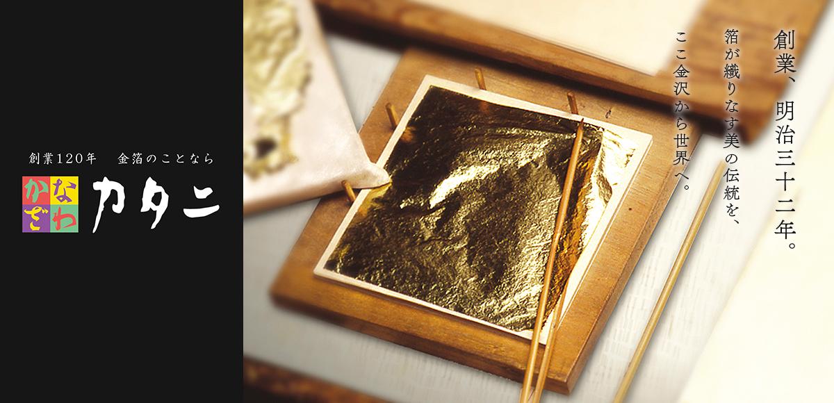 創業120年、金箔のことならかなざわカタニイメージ1